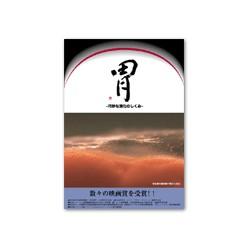 Estomac - documentaire scientifique vidéo - DVD